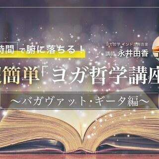 【9/24】【オンライン】4時間で腑に落ちる!超簡単「ヨガ哲学講...
