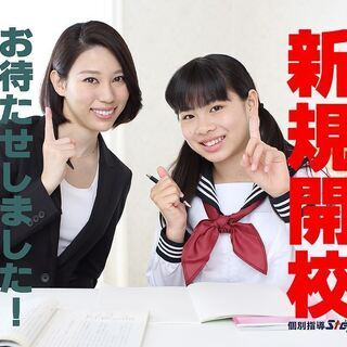 夏からの講師募集 1コマ1800円~ 春日井市大留町 個別指導ス...