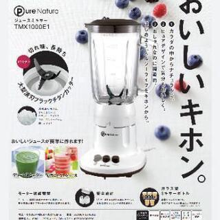 【名古屋周辺お届け可】テスコム製ジュースミキサーTMX10…