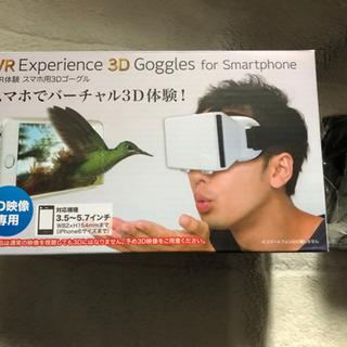 VR 3D ゴーグル