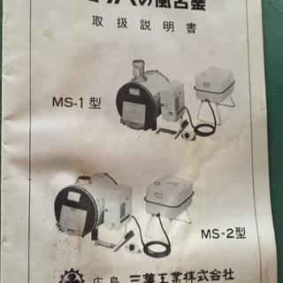 三葉風呂釜取扱説明書  MS-1 MS-2