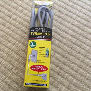 テレビ ケーブル 未使用