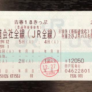 ★2020年1月10日まで★ 青春18きっぷ 4回(人)分 返却不要