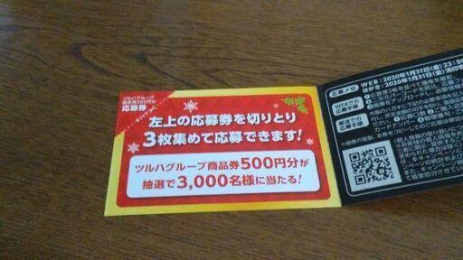 ラッキー カード ツルハ