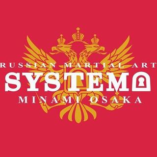 ロシア武術◆システマ南大阪2020