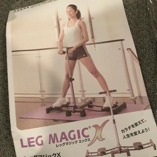 LEG MAGIC X 健康器具
