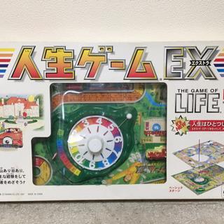 人生ゲームEX