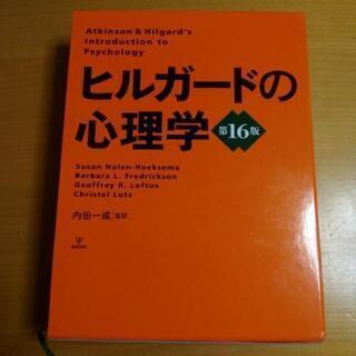 ヒルガードの心理学 第16版