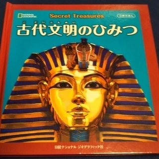 立体絵本 6-6 古代文明のひみつ