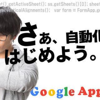 ★初心者向け★今から初めるGoogleAppsScript体験講座