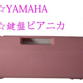 ☆激安 YAMAHA 鍵盤 ピアニカ 楽器