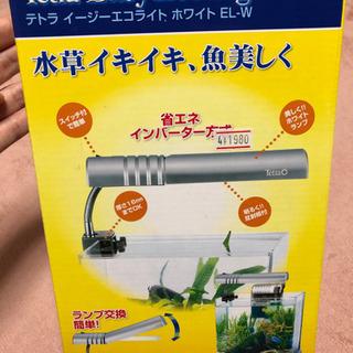 新品・未使用 鑑賞魚 水槽用蛍光灯