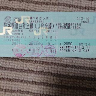 青春18きっぷ   青春18切符  2回分