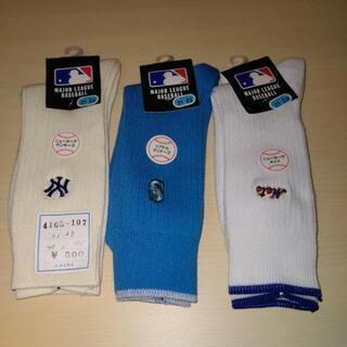 男の子新品靴下21~23cmメジャーリーグチーム