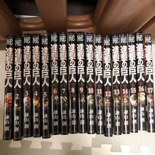 【値引きしました】進撃の巨人  1〜17巻