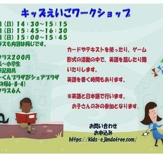 1月キッズえいごワークショップ@竹の塚(参加費200円)