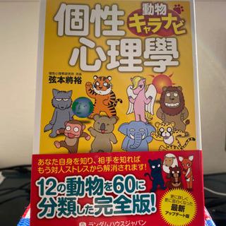 動物占い本を150円で取りに来られる方にお譲りします。