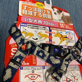 すっぽ抜けを軽減する胴輪(小型犬用) +リードもおつけします。
