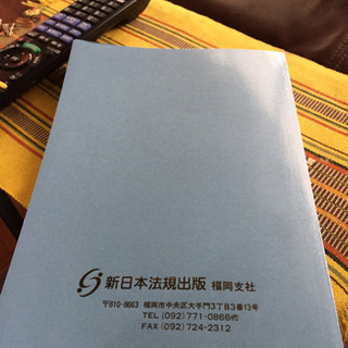 2020行事予定表新日本法規出版