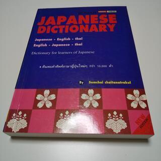 Japanese Dictionary  (Thai) 日本語-...