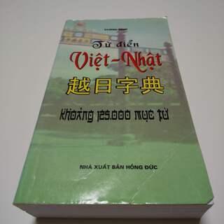 ベトナム語-日本語辞典