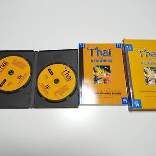 Thai for Beginners(初心者向けタイ語教材 CD...
