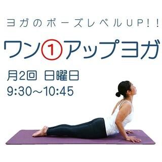 ポーズのレベルをUPする!!ワン①アップヨガ/日曜クラス【葛飾区...