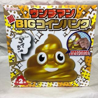 ウンチマン(ゴールド)Bigコインバンク