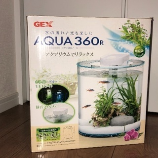 水槽 新品 未使用 AQUA360 早い物勝ち