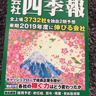 就活に! 会社四季報 2019年