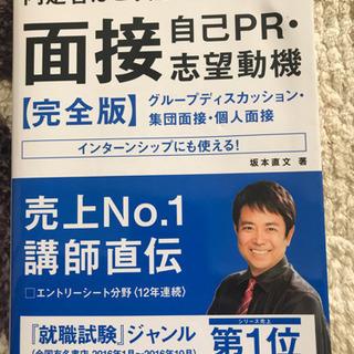 就活に! 面接参考本 2019年版