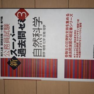 公務員試験 参考書 自然科学(理系科目)