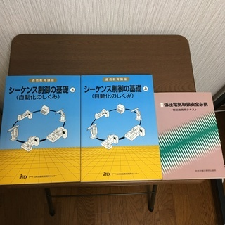 「シーケンス制御の基礎・上下」テキスト 本