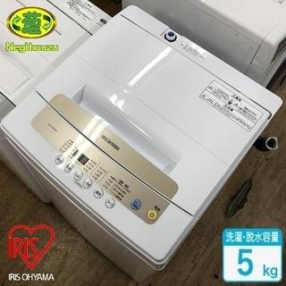 美品【 IRIS 】アイリスオーヤマ 洗濯5.0㎏ 全自動…