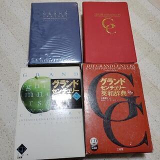 英和、和英辞典セット(定価2,980円+税)
