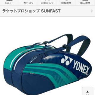 【最後の1点】未使用ヨネックスラケットバッグ6本入