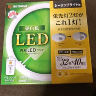 新品未使用 シーリングライト用LEDランプ