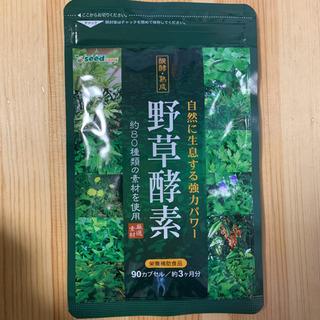 野草酵素 サプリメント90カプセル/3ヶ月分