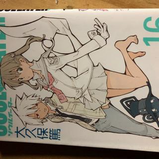ソウルイーター1〜23巻