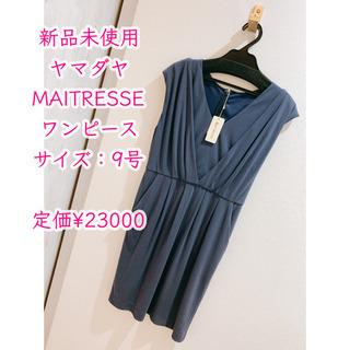 新品!定価¥23000 MAITRESSE ワンピース フ…