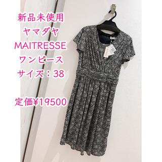 新品!定価¥19500 MAITRESSE ワンピース