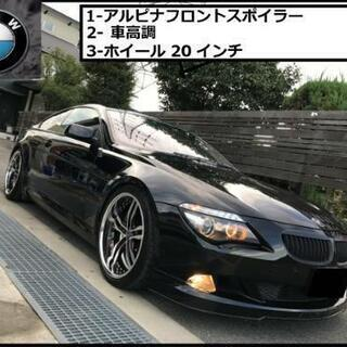 BMW 630i カスタム , 車検MAX 2年付, 改造費10...