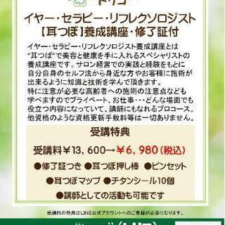 1day耳つぼ資格・修了証つき❗【イヤーセラピーリフレクソロジス...