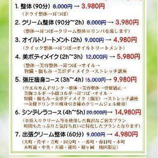 決まりました❗【ジモティー限定※2名】180分美ボディエステが2...