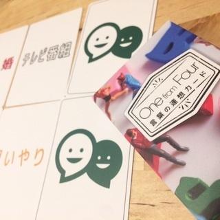【残2】言葉の連想ゲームで表現力UP~ibマッピングお茶会