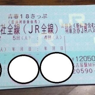 JR青春18きっぷ2回分 (1月10日まで利用可能)