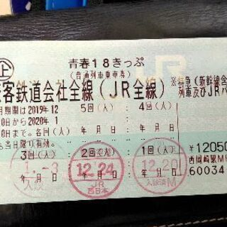 青春18切符 2回分  太田