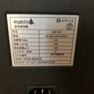ピュリティー 空気清浄機 未使用