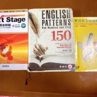 英語セット