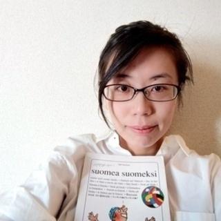 フィンランド語基礎〜中級を日本人講師から学ぼう【カフェトーク】